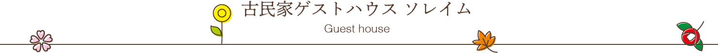 ゲストハウス・ソレイム
