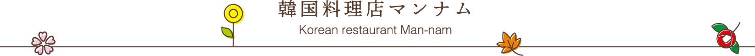 韓国料理店マンナム(만남)