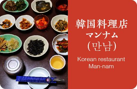 韓国料理店マンナム