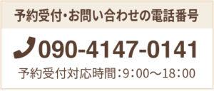 予約受付・お問い合わせの電話番号:090-4147-0141・予約受付対応時間:9:00~18:00