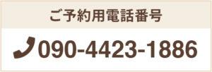 ご予約用電話番号:090-4423-1886