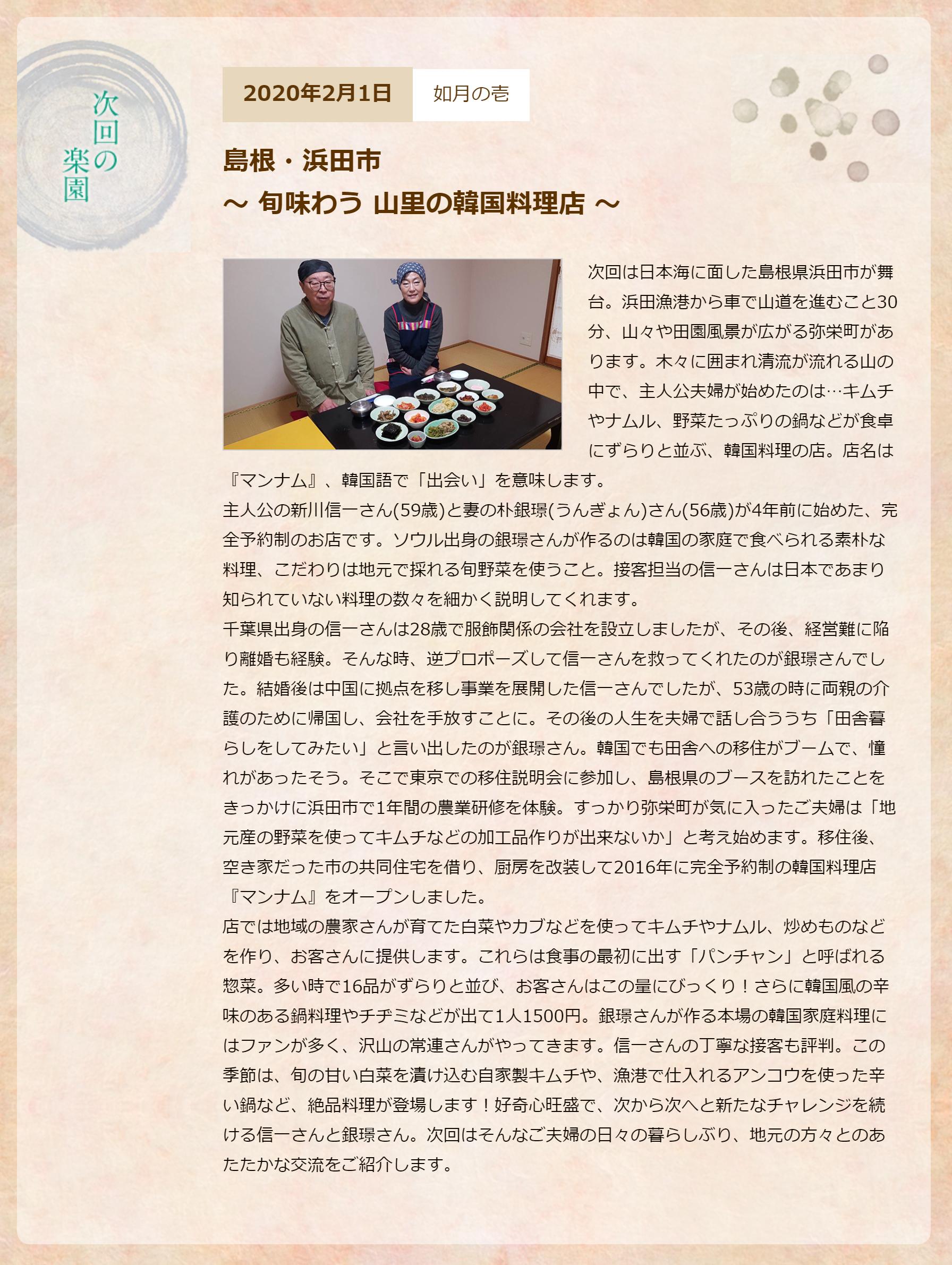 人生の楽園(韓国豚肉料理専門店マンナム編)